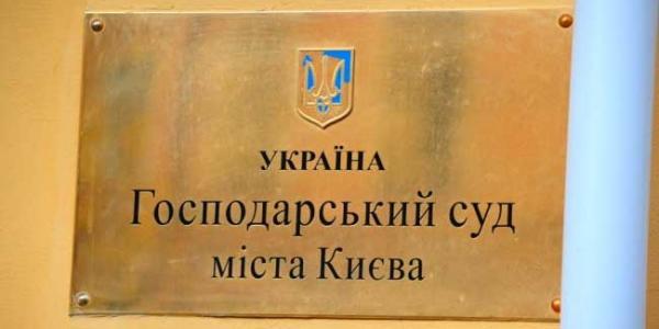 Кременчуцький НПЗ оскаржує претензії АМКУ у змові на аукціонах з продажу сирої нафти