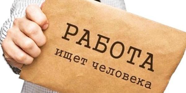 Кременчужан приглашают на работу в Минздрав