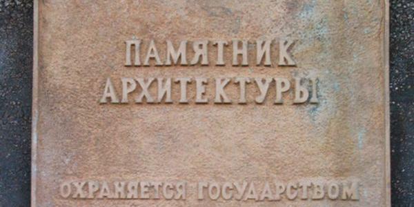 Интендантские склады Крюкова стали частью мирового культурного наследия
