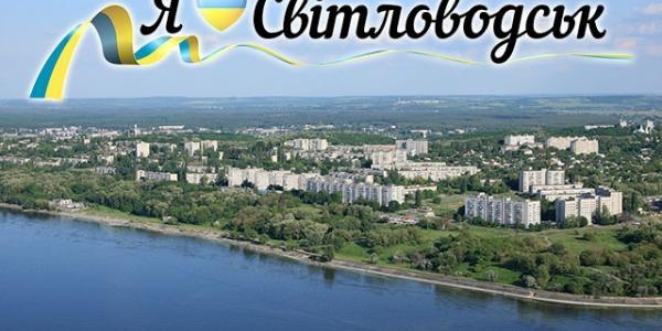 4 червня Світловодськ – іменинник: програма свята