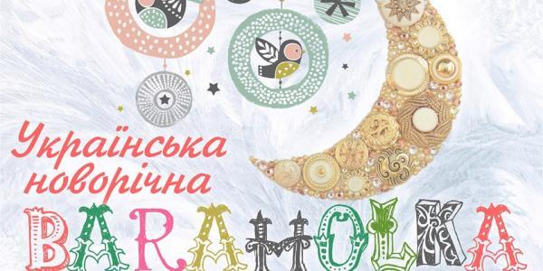 Кременчужан приглашают на новогодний благотворительный фестиваль