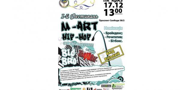 Приходите завтра на фестиваль битбокса и брейка