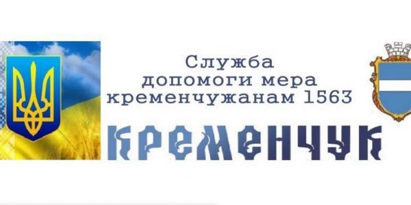 Служба помощи мэра Кременчуга усовершенствуется и будет сообщать, где, что, когда не работает…