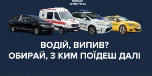 В Кременчуге водители «рулят» не только «под мухой»