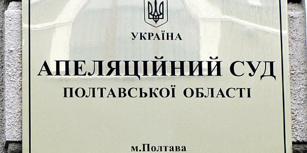 Директор школы №2 Андрейко выиграла апелляцию у Москалика