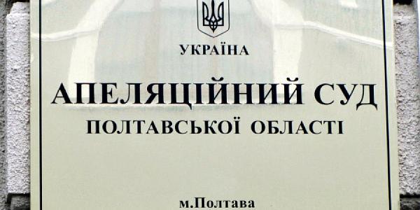 Апелляционный суд оставил в силе еще одно решение о незаконности норм потребления от «Кременчукгаз»