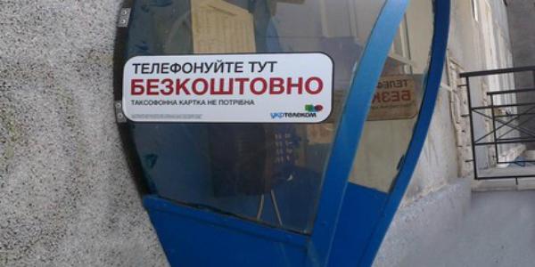 Укртелеком сделал бесплатными звонки с таксофонов на все стационарные телефоны в Украине