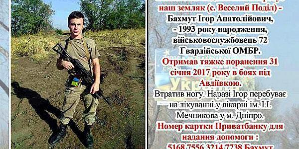 Под Авдеевкой получил ранение боец из Кременчуга