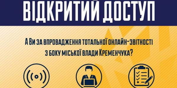 Кременчужане могут голосовать «за» онлайн-отчетность городских чиновников и коммунальщиков
