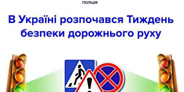 З 8 по 14 травня в Україні проходить тиждень безпеки дорожнього руху