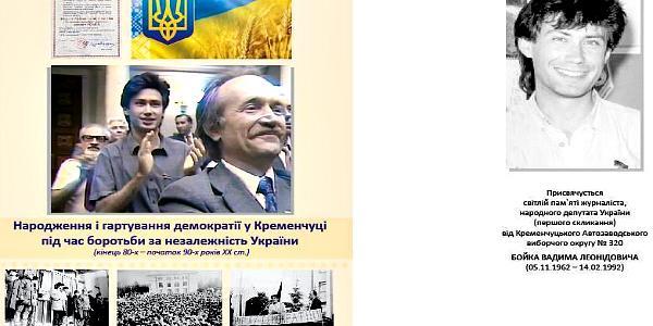 Горисполком Кременчуга выделил деньги на монографию Урина, посвященную памяти журналиста Вадима Бойко