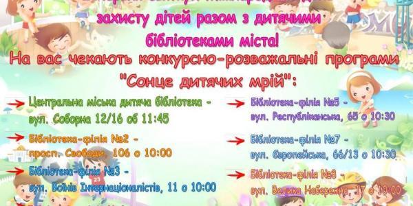 Анонс заходів конкурсно-розважальної програми у бібліотеках міста до Міжнародного дня захисту дітей.