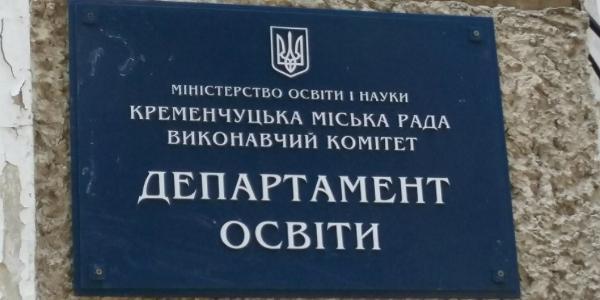 В департаменте образования Кременчуга проверят, как перевозят школьников на общегородские мероприятия