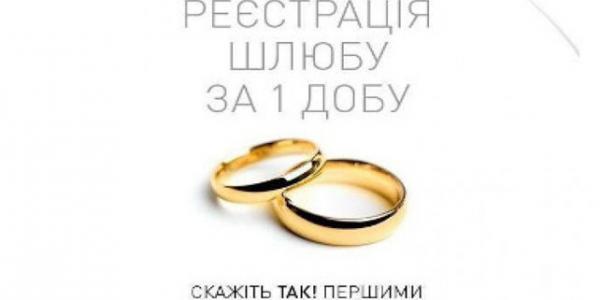 В Кременчуці незабаром запрацює пілотний проект «Шлюб за добу»