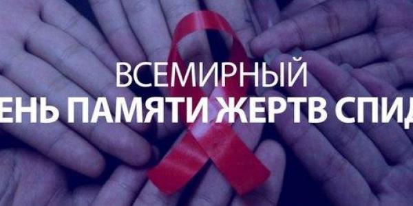 Кременчужани відзначать Всесвітній День пам'яті померлих від СНІДу