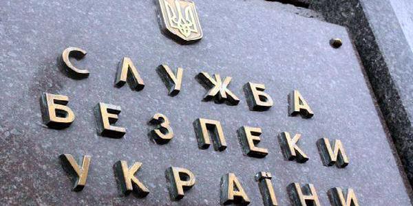 Управління СБУ в Полтавській області закликає громадян бути пильними