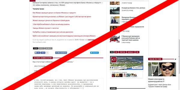 Провластный кременчугский сайт, именуемый «Бред тудей», не размещает комментарии оппонентов