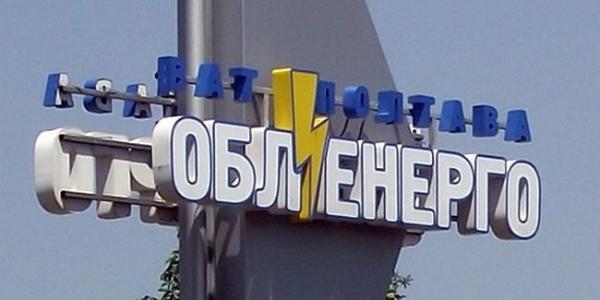 Антимонопольний комітет перевірить Кременчуцьку філію «Полтаваобленерго»