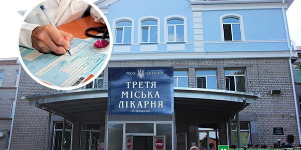 Реорганизация Малецким Третьей больницы: пациентам выдают больничные со старой печатью, которые могут не оплатить