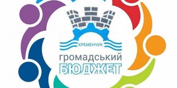 Реакция на критику: власти сделали открытыми результаты голосования за «Общественный бюджет Кременчуга»