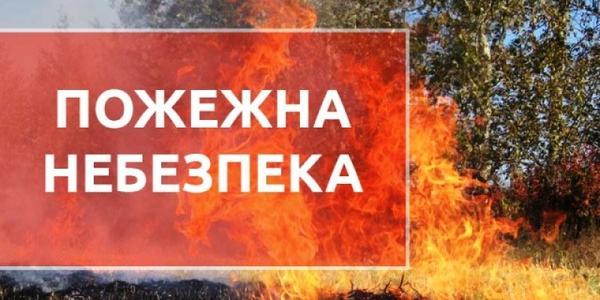 Кременчужанам загрожує надзвичайна пожежна небезпека