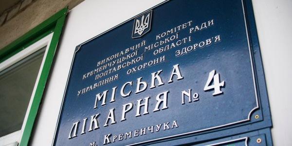 Власть смилостивилась: больницы Кременчуга, у которых нет автономного отопления, наконец-то с теплом