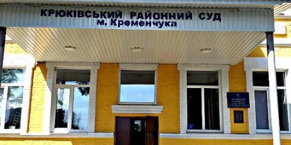 Суд обязал Кременчугский горисполком выплатить Медведовскому 57 тыс гривень за время вынужденного прогула