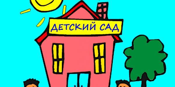 Сусідство депутатів з малечею у Крюкові «коштуватиме» кілька мільйонів гривень