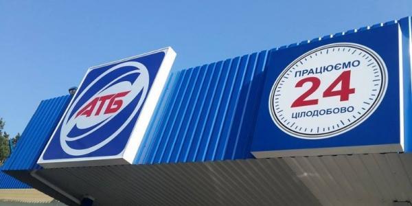 В Кременчуге супермаркеты АТБ превращаются в «разливайки»
