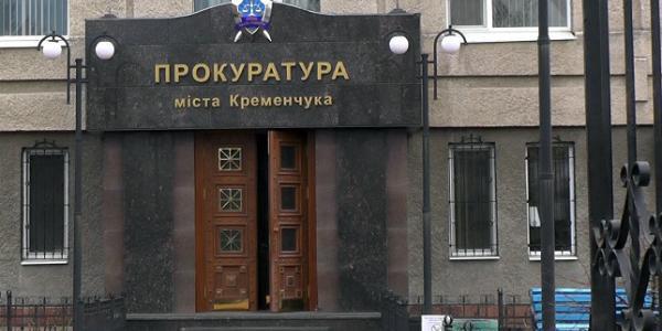Прокуратура привлекла  к ответственности 9 должностных лиц Кременчугской исправительной колонии