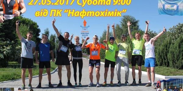 27 травня о9.00 від ПК «Нафтохімік» розпочнеться пробіг за здоровий спосіб життя «Кременчуцька десяточка»