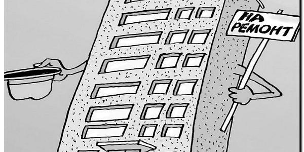 В Кременчуге жители не будут «скидываться» на капремонт своего дома