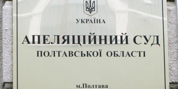 Завтра Апелляционный суд Полтавщины рассмотрит дело о коррупции вице-мэра Усановой