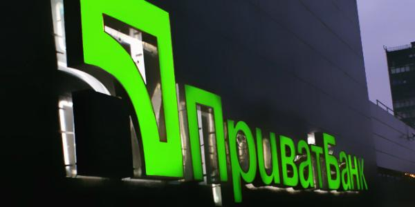 ПриватБанк успокаивает кременчужан: государство не хочет национализации банка