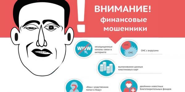 Мошенники в Кременчуге уже «положили глаз» не только на деньги, но и дорогие часы,  а также планшеты
