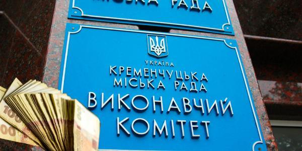 На сессии Кременчугского горсовета состоится большая раздача денег