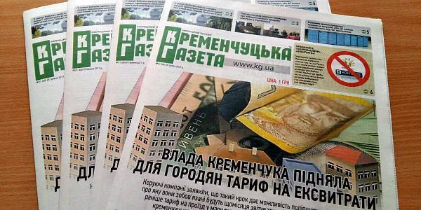 Было ли решение исполкома о повышение тарифа на проезд в маршрутках обоснованным, все о туалетах в городских парках – в свежем номере «Кременчугской газеты»