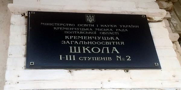 Кадровые перемены: Ирина Андрейко вернулась на должность директора школы №2