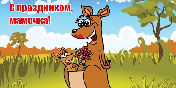 Мамы, мамочки, мамули, с праздником!