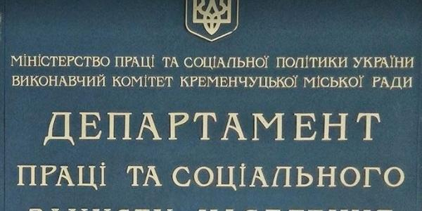 Полякова «слили», и мэр Кременчуга Малецкий сразу задумался о Департаменте соцзащиты