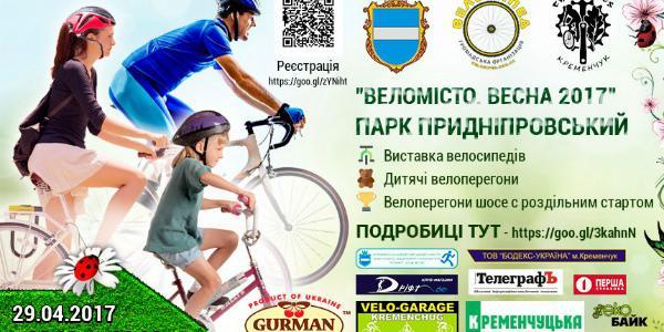В эту субботу кременчугских велосипедистов зовут помериться силами