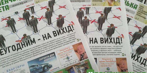 Суд обязал пересмотреть тарифы на эксрасходы, Малецкий расправляется увольнениями с неугодными - читайте в свежем номере «Кременчугской газеты»