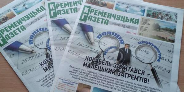 Сегодня вышел двадцатый третий номер «Кременчугской газеты».