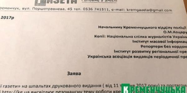 Справу про погрози Булашеву взяв під контроль начальник поліціїПолтавщини