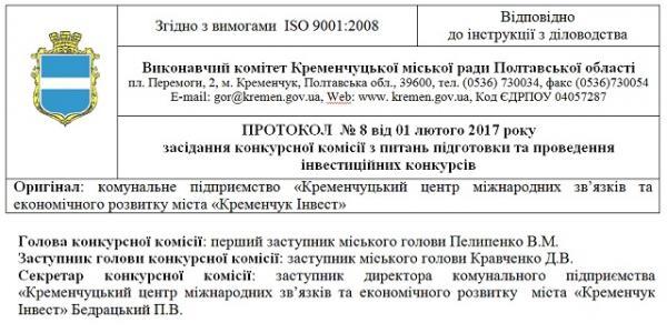 Замдиректора коммунального предприятия, готовящего конкурс, и руководитель фирмы, принимающей участие в нем - одно и то же лицо - П.Бедрацкий