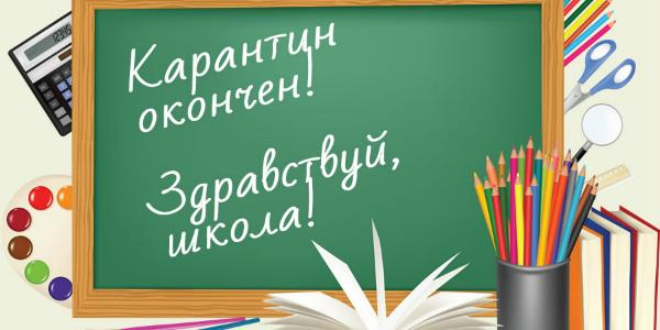 В школах Кременчуга отменён карантин