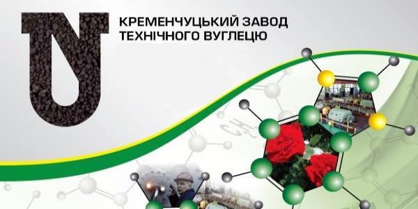 Кременчугский завод технического углерода получил 25,9 млн гривень чистой прибыли
