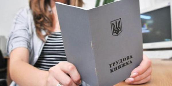 Кто персонально проверяет официальную зарплату и трудоустройство в Кременчуге