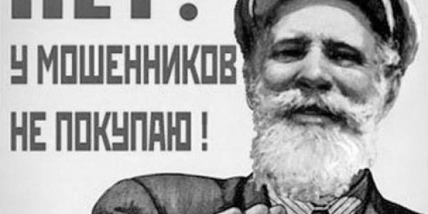 Интернет-продавцы «кинули» кременчужанина на 5800 грн