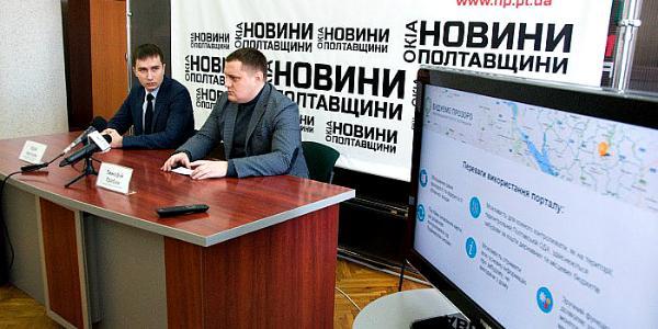 Жители Полтавщины смогут контролировать строительство за бюджетные средства